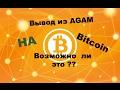 Возможен ли вывод на Bitcoin с кабинета AGAM mp3