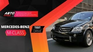 Тест-драйв Mercedes Benz M-Сlass (Наши тесты)