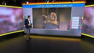 """""""مارادونا العرب"""" سعيد العويران يبيع أسماك بأحد شوارع السعودية"""