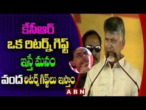 AP CM Chandrababu Naidu Speech at Badvel in Kadapa District | Part - 2 | ABN Telugu