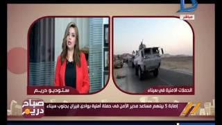 صباح دريم| إصابة 5 بينهم مساعد مدير أمن جنوب سيناء