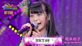 Performers: HKT48 Chihiro ANAI, Aika OHTA, Haruka KODAMA, Rino SASHIHARA, Natsumi MATSUOKA, Sakura MIYAWAKI, Anna MURASHIGE, Aoi ...