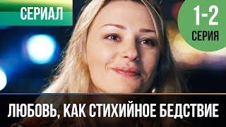 ▶️ Любовь, как стихийное бедствие 1 и 2 серия - Мелодрама | Фильмы и сериалы - Русские мелодрамы