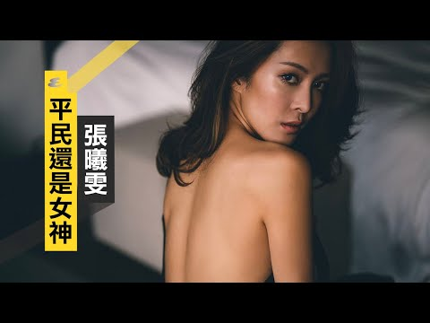 Kelly Cheung 張曦雯 on Esquire TV