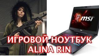КРУТОЙ ИГРОВОЙ НОУТБУК АЛИНЫ РИН
