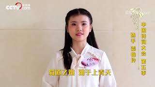 [中国诗词大会]万千诗词,一抹乡愁  CCTV