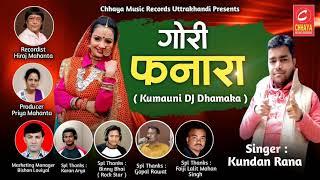Gori Fanara || D J Dhamaka || Kundan Singh || Latest Uttarakhandi Song || Chhaya Music Records ||