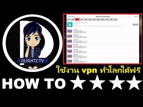 วิธีการติดตั้ง VPN ฟรีและดีใน iOS ทุกรุ่น [ 2020 ]