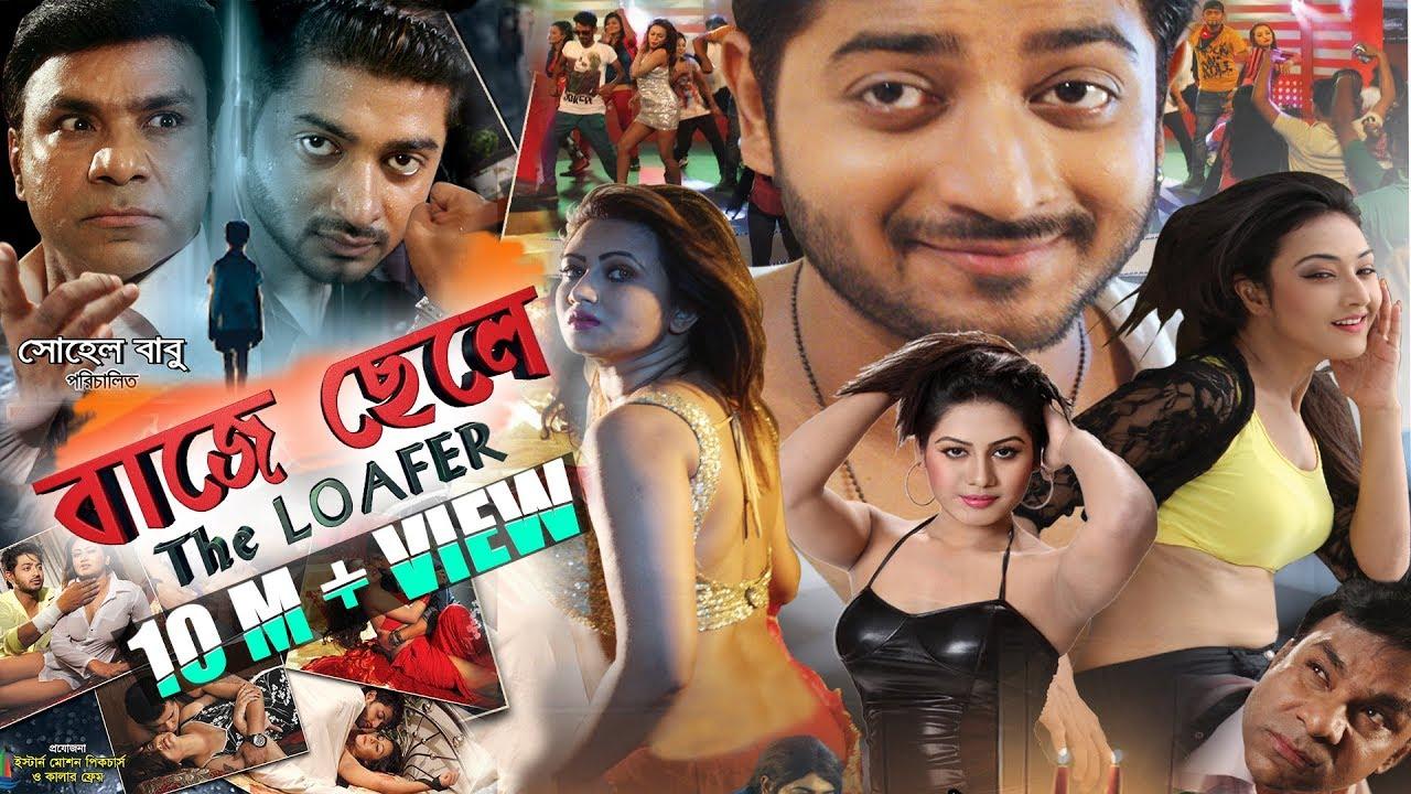 Download Baje Chele | Social Action Super Hit Bangla Movie | Bappy | Arshi | Potrali | Dipali | Misha | 2019