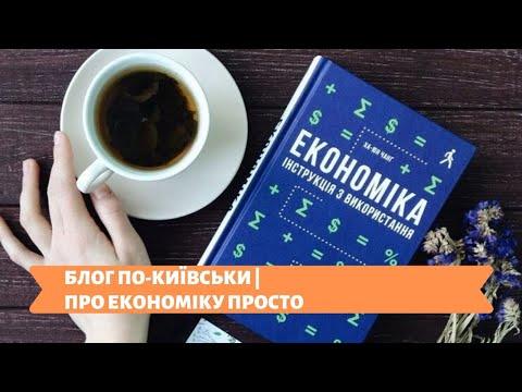 Телеканал Київ: БЛОГ ПО-КИЇВСЬКИ | ПРО ЕКОНОМІКУ ПРОСТО