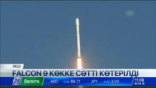 АҚШ-тың Falcon 9 зымыраны сынақтан өтті