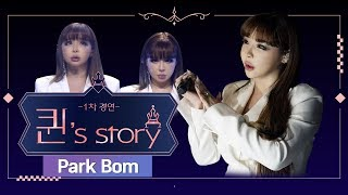 [퀸' Story] 박봄 'You And I' @퀸덤 1차 경연(A Queen's Story : Park Bom 'You And I' @Queendom 1st Battle)