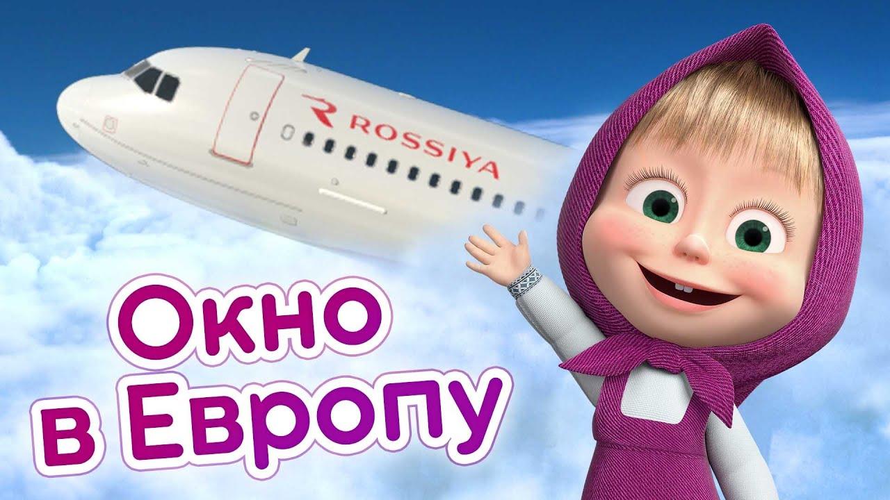 Маша и Медведь - Через Питер летим, куда хотим! ✈️