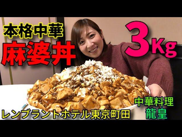 【大食い】ホテルの本格中華!麻婆丼3キロ!【三宅智子】