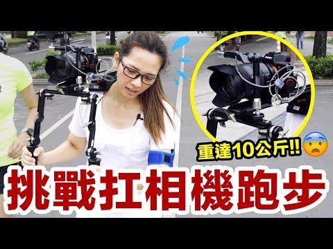 為什麼要這樣虐待自己!? 挑戰扛『10公斤攝影器材』路跑! ♥ 滴妹