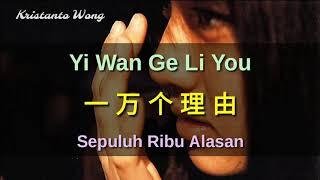 Yi Wan Ge Li You 一万个理由 - Yao Ying Ge 姚璎格 (Sepuluh Ribu Alasan)
