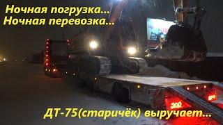 Ролик 45.Приключения по дороге в Мари-Турек ))) Ночная погрузка и перевозка экскаватора...