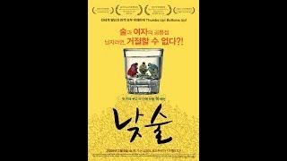 """Мнение """"зависимых"""" экспертов: фильм """"Дневное пьянство / 낮술"""" (Южная Корея, 2008 год)"""