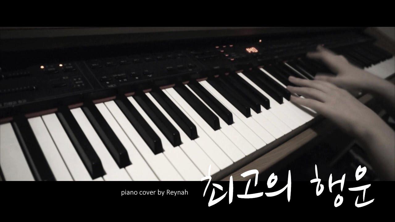 """괜찮아, 사랑이야 OST : """"최고의 행운 (Best Luck)"""" Piano cover 피아노 커버 ..."""