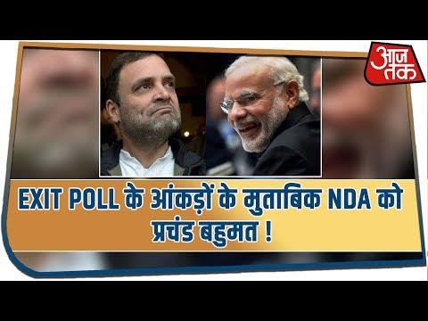 Exit Poll के आंकड़ों के मुताबिक NDA को प्रचंड बहुमत !
