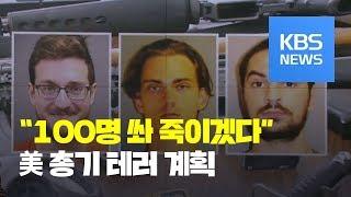 """[지금 세계는] """"100명 쏴 죽이겠다""""…美 총기 테러 계획 남성들 체포 / KBS뉴스(News)"""