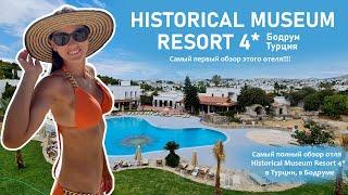 Historical Museum Resort 4 Полный обзор отеля в Бодруме