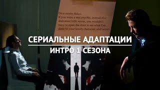 Сериальные адаптации: Сезон 1. Менталист (2018) – Интро