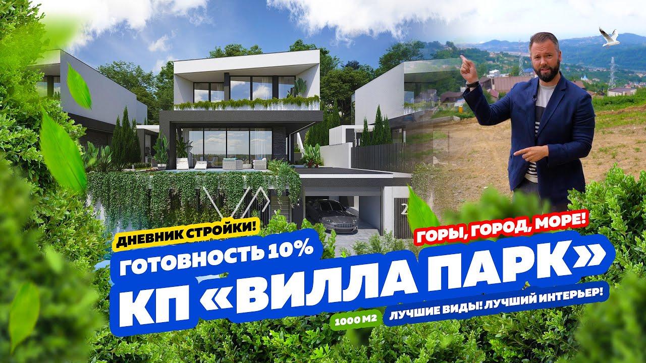 КП «ВИЛЛА ПАРК» ОТКРЫВАЕТ ПРОДАЖИ! Купить дом в Сочи! Недвижимость в Сочи!