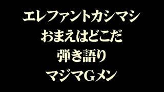 録音日:2008/09/29 アカウント変更のためによる再アップ.