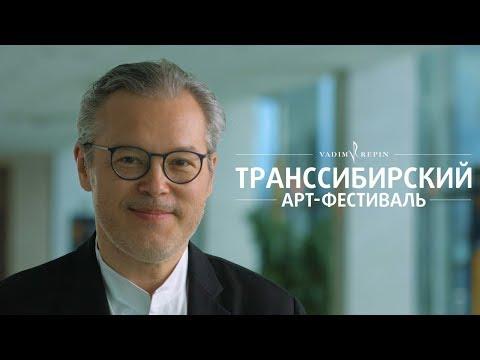 Вадим Репин приглашает на Транссибирский Арт-Фестиваль 2018 в Самаре
