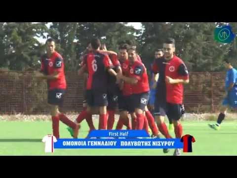 [30.10.2015] ΑΑΦΣ Ομόνοια Γενναδίου vs ΑΣ Πολυβώτης Νισύρου 2-4 (χαίλαϊτ)