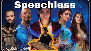 [가야금 cover] Speechless-Naomi Scott/알라딘ost/춤추는가야금