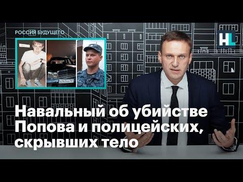 Навальный об убийстве Руслана Попова и полицейских, скрывших тело