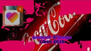 Флешмоб тренды лайка 2019.  Part 3