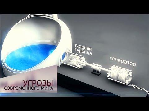 Атомная альтернатива. Угрозы современного мира - Наука - Простые вкусные домашние видео рецепты блюд
