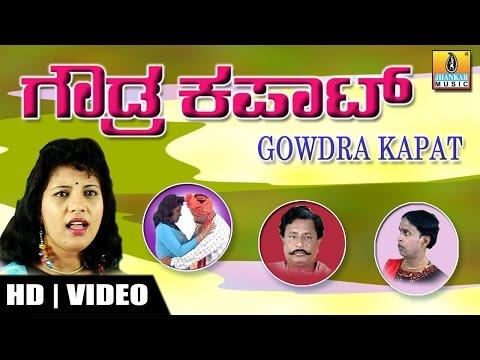 Gowdra Kapat - ಗೌಡ್ರ ಕಾಪಾಟ್-Kannada Comedy Drama