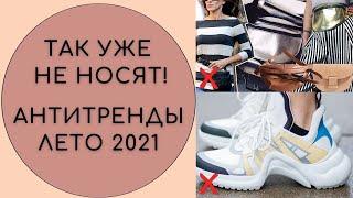 ТАК УЖЕ НЕ НОСЯТ! #АНТИТРЕНДЫ ЛЕТА 2021