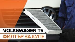 Видео-инструкции за вашия VW TRANSPORTER