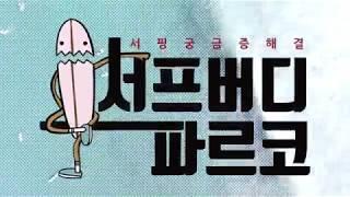 [서핑궁금증 해결!] 서프버디 파르코 1편