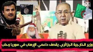 وزير الخارجية الجزائري يقصف داعمي الإرهاب في سوريا وحلب
