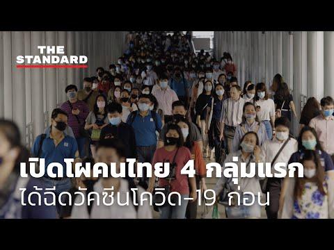 เปิดโผคนไทย 4 กลุ่มแรกได้ฉีดวัคซีนโควิด-19 ก่อน