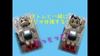 Astroboy exercise 「鉄腕アトムを作ろう」全70巻分完成後 ラジオ体操第一 の動画です.