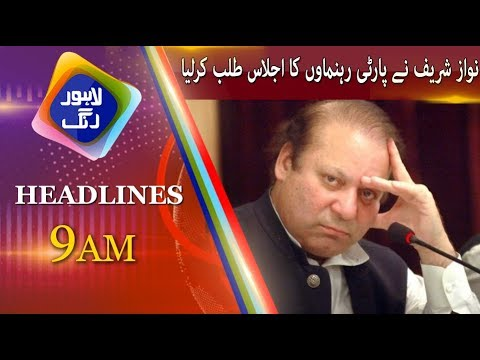 News Headlines | 09:00 AM | 27 May 2018 | Lahore Rang