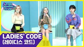 [After School Club] LADIES' CODE(레이디스 코드), the studio will b…