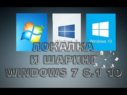 Локальная сеть между Windows 7, 8.1 и 10