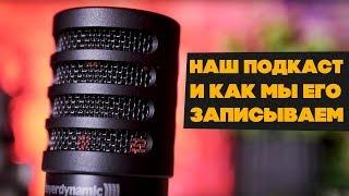 Какой звук в подкасте нравится больше: на профессиональный микрофон, или iPhone?