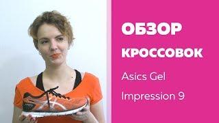 Беговые кроссовки Asics - Обзор женских Impression 9 - Тест беговой обуви