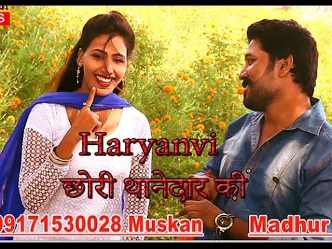 Haryanvi Song\\छोरी थानेदार की\\latest 2017