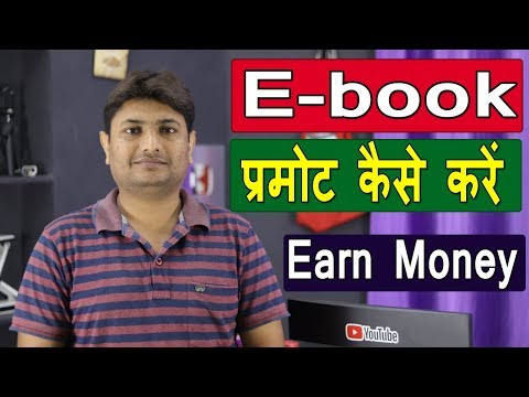 How To Promot Ebook |  How To Sell More Ebooks | Ebook Marketing Strategies In Hindi