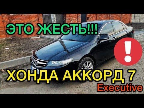 Обзор Honda Accord 7 2.4 Executive - ТОП проблемы
